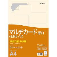 アスクル 名刺用紙 ミシン目なし クリーンカット 厚口 アイボリー 1袋(100シート入)
