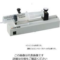 アズワン シリンジポンプリモコンタイプ用ドライブ部 DR-10 1個 1-7608-22 (直送品)