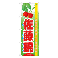 のぼり屋工房 のぼり 「旬佐藤錦」 7971(取寄品)