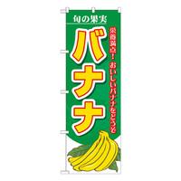 のぼり屋工房 のぼり 「旬の果実 バナナ」 7980(取寄品)