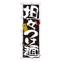 のぼり屋工房 のぼり 「担々つけ麺」 21025(取寄品)