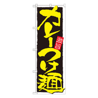 のぼり屋工房 のぼり 「カレーつけ麺」 21027(取寄品)