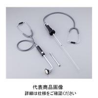 アズワン 工業用異音探知器 FU00006 1個 1-2171-12 (直送品)