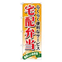 のぼり屋工房 のぼり 「宅配弁当」 21093(取寄品)