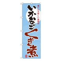 のぼり屋工房 のぼり 「いかなご くぎ煮」 7080(取寄品)