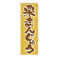 のぼり屋工房 のぼり 「栗まんじゅう」 21369(取寄品)