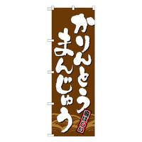 のぼり屋工房 のぼり かりんとうまんじゅう 21385 (取寄品)