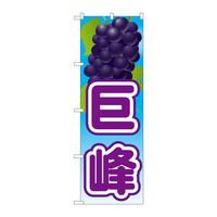 のぼり屋工房 のぼり 「巨峰」 絵旗 21419(取寄品)