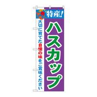 のぼり屋工房 のぼり 「特産!ハスカップ」 21467(取寄品)