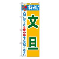 のぼり屋工房 のぼり 「特産!文旦」 21483(取寄品)