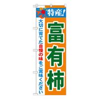 のぼり屋工房 のぼり 「特産!富有柿」 21485(取寄品)
