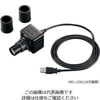 アズワン 顕微鏡モニターカメラ 500万画素 1ー7061ー13 1台 1ー7061ー13 (直送品)