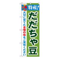 のぼり屋工房 のぼり 「特産!だだちゃ豆」 21513(取寄品)
