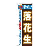 のぼり屋工房 のぼり 「特産!落花生」 21514(取寄品)