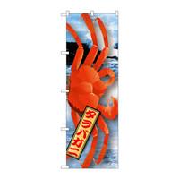 のぼり屋工房 のぼり 「タラバガニ」 絵旗 21590(取寄品)