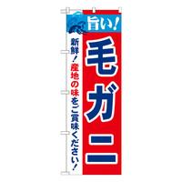 のぼり屋工房 のぼり 「旨い!毛ガニ」 21639(取寄品)