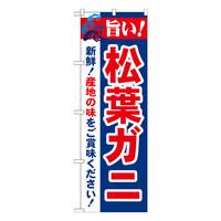 のぼり屋工房 のぼり 「旨い!松葉ガニ」 21643(取寄品)