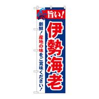 のぼり屋工房 のぼり 「旨い!伊勢海老」 21646(取寄品)