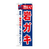 のぼり屋工房 のぼり 「旨い!岩ガキ」 21653(取寄品)