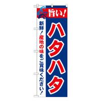 のぼり屋工房 のぼり 「旨い!ハタハタ」 21675(取寄品)