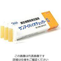 アズワン バイオチェッカー (硫化物産生菌測定用) S 1箱(9本) 2-4362-03 (直送品)