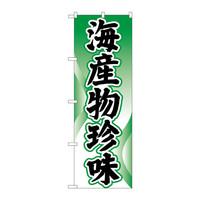 のぼり屋工房 のぼり H-2184 「海産物珍味」 2184(取寄品)