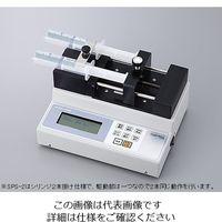 アズワン シリンジポンプ (デジタル制御タイプ) SPS-2 1個 1-1590-02 (直送品)