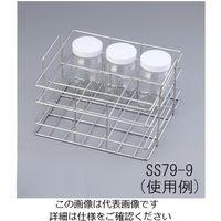 アズワン サンプル瓶立 SS79ー9 1ー1332ー02 1個 1ー1332ー02 (直送品)