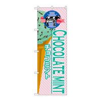 のぼり屋工房 のぼり SNB-377 「チョコミント(アイス)」 30377(取寄品)