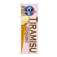 のぼり屋工房 のぼり SNB-379 「ティラミス(アイス)」 30379(取寄品)