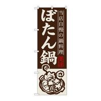 のぼり屋工房 のぼり SNB-492 「ぼたん鍋 当店自慢の鍋料理」 30492(取寄品)