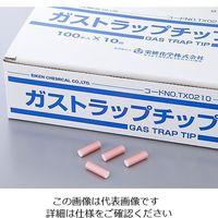 栄研化学 ガストラップチップ TX0210 1箱(1000個) 2-7251-01 (直送品)