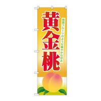 のぼり屋工房 のぼり SNB-1341 「黄金桃」 31341(取寄品)