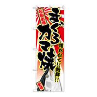 のぼり屋工房 のぼり SNB-1465 「まぐろ カマ焼」 31465(取寄品)