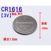 パナソニック リチウムコイン電池 3V CR1616P 1箱(5個入)