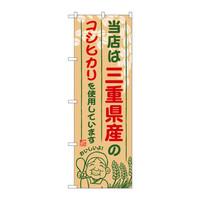 のぼり屋工房 のぼり SNB-916 三重県産のコシヒカリ 30916 (取寄品)