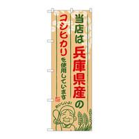 のぼり屋工房 のぼり SNB-922 兵庫県産のコシヒカリ 30922 (取寄品)