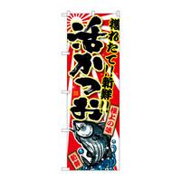 のぼり屋工房 のぼり SNB-1480 「活かつお」 31480(取寄品)