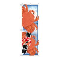 のぼり屋工房 のぼり SNB-1558 「極上!新鮮(毛ガニ)」 31558(取寄品)