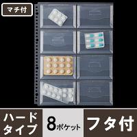 モノイレリフィル ハードタイプ マチ付 A4タテ30穴 8ポケット 5枚 アスクル