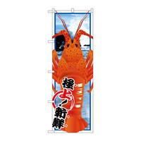 のぼり屋工房 のぼり SNB-1561 「極上!新鮮(伊勢海老)」 31561(取寄品)
