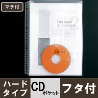 A4リフィル ハード CDポケット付