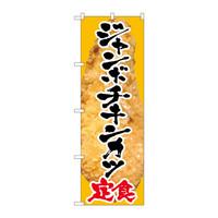 のぼり屋工房 のぼり SNB-2065 「ジャンボチキンカツ定食」 32065(取寄品)
