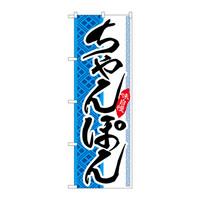 のぼり屋工房 のぼり SNB-2040 「ちゃんぽん」 32040(取寄品)