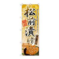 のぼり屋工房 のぼり SNB-2152 「松前漬け」 32152(取寄品)