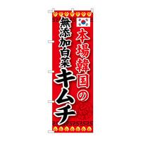 のぼり屋工房 のぼり SNB-218 「本場韓国の無添加白菜キムチ」 30218(取寄品)