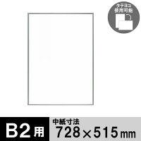 ワンロックフレーム B2 シルバー 20374639 アートプリントジャパン
