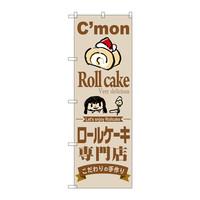 のぼり屋工房 のぼり SNB-2852 ロールケーキ専門店 32852 (取寄品)