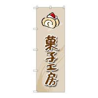 のぼり屋工房 のぼり SNB-2819 菓子工房(ロールケーキ) 32819 (取寄品)