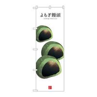 のぼり屋工房 のぼり SNB-3005 「よもぎ饅頭」 白地 33005(取寄品)